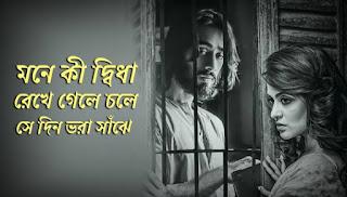Mone Ki Dwidha Rekhe Gele Lyrics (মনে কি দ্বিধা রেখে গেলে) Rabindra Sangeet