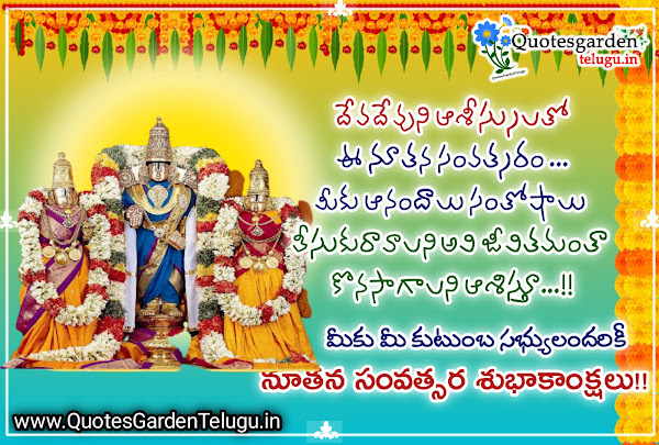 latest-new-year-Telugu-greetings-wishes-online-free-download