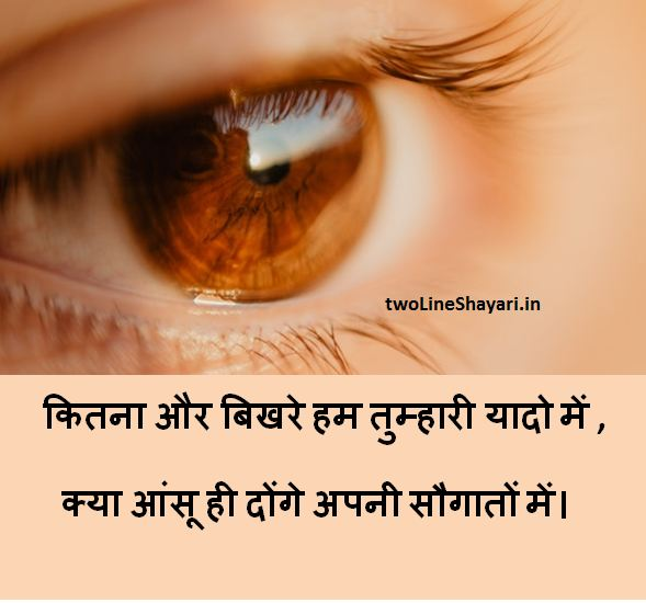 heart touching shayari with pictures, heart touching shayari pictures