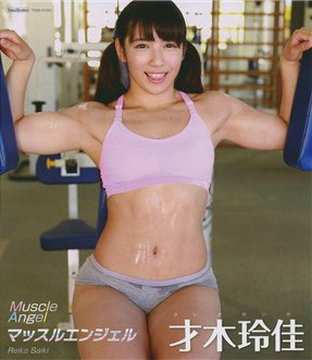 [TSBS-81052] Muscle Angel 才木玲佳 Reika Saiki