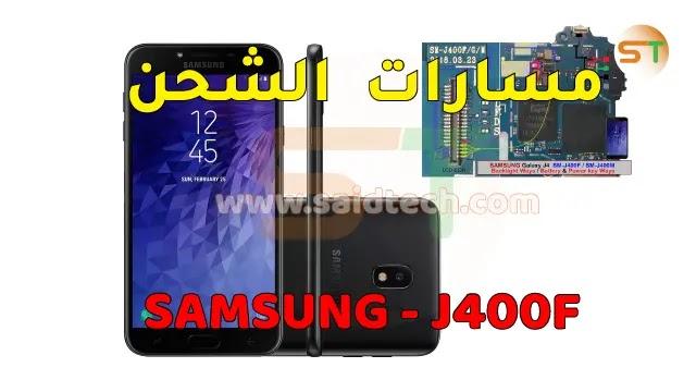 مسارات الشحن Samsung J4 J400F
