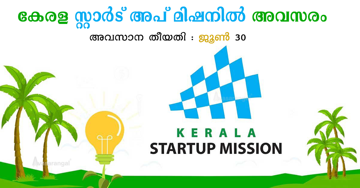 Kerala StartUp Mission (KSUM) Recruitment 2019