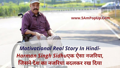 Motivational Real Story In Hindi- Harman Singh Sidhu
