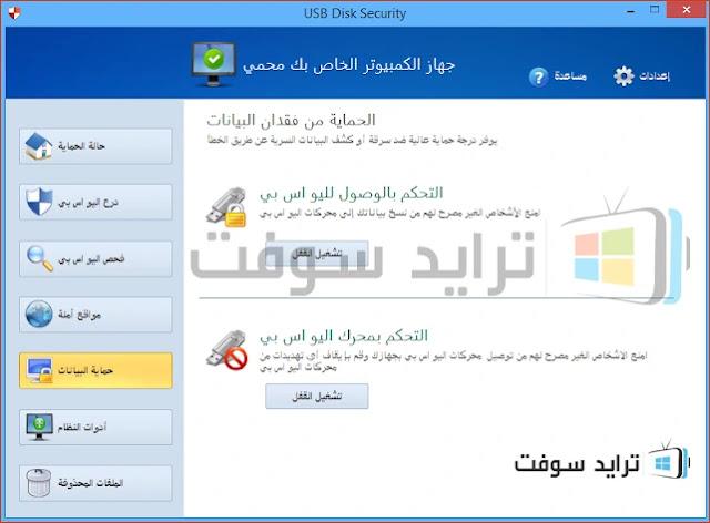 تنزيل برنامج USB Disk Security لحماية الكمبيوتر