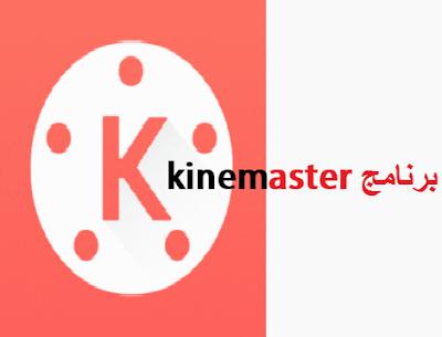 تطبيق برنامج kine master