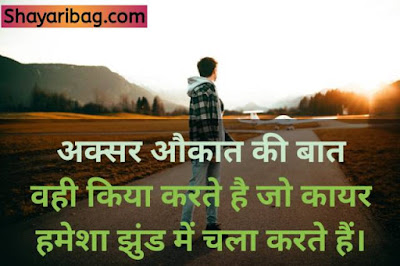 Best Badmashi Status Hindi