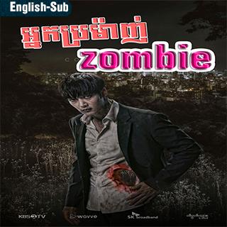 Nak bromanh Zombie [Ep.01-04]