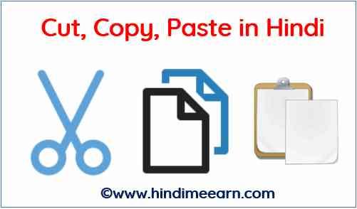 Cut, Copy, Paste क्या होता है
