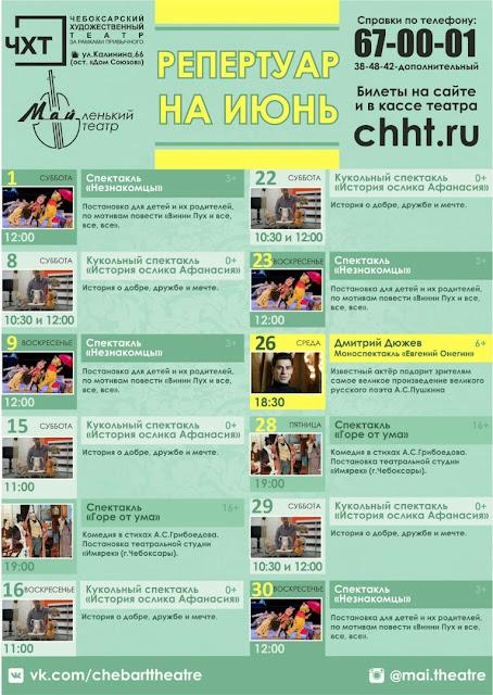 Афиша, репертуар ЧХТ на июнь 2019