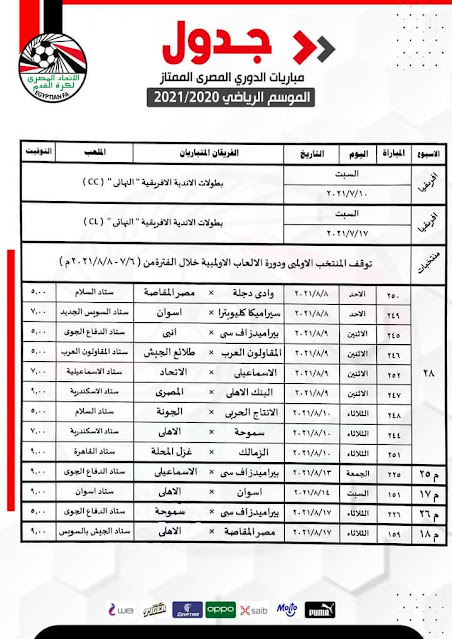 جدول مباريات الأسبوع 28 من الدورى المصرى الممتاز 2021
