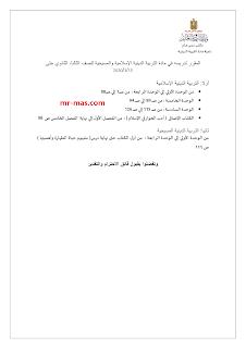 المقرر في مادة التربية الدينية حتى 15 مارس 2020 على جميع الصفوف: