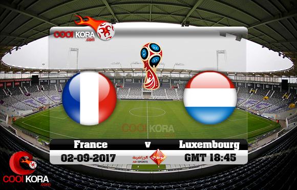 مشاهدة مباراة فرنسا ولوكسمبرج اليوم 3-9-2017 تصفيات كأس العالم