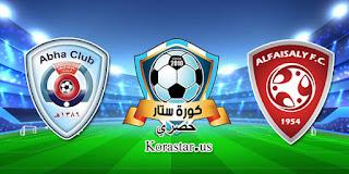 مباراة مصر وتونس اليوم في نهائي كأس أمم افريقيا 2020
