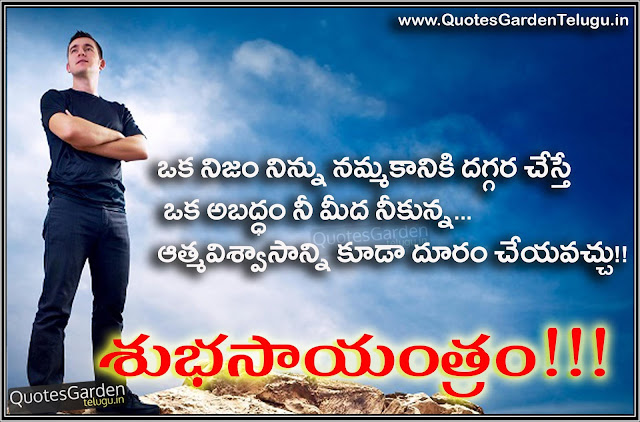 Truth self confidence and confidence telugu good evening quotes 1715