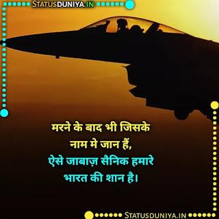 15 August Shayari Quotes Status In Hindi 2021,मरने के बाद भी जिसके नाम मे जान हैं, ऐसे जाबाज़ सैनिक हमारे भारत की शान है।
