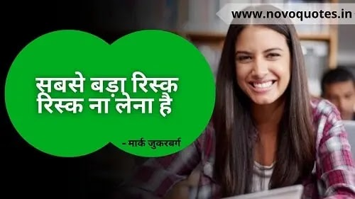 Motivational Quotes in Hindi For Students / मोटिवेशनल कोट्स