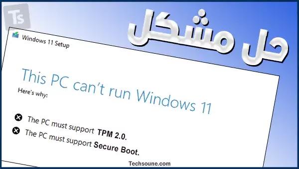 This PC can't run WIndows 11 حل مشكل