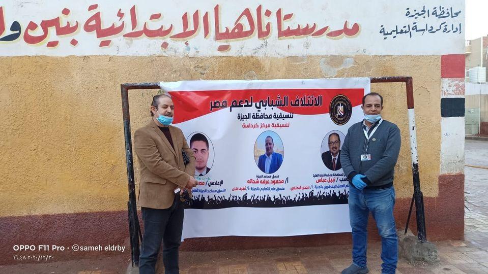 الائتلاف الشبابى لدعم مصر بمحافظة الجيزة يبدأ حملة لتعقيم المدارس بالمحافظة