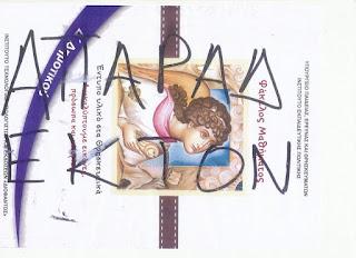 Γονείς επιστρέφουν στο Υπουργείο Παιδείας τους Φακέλους Μαθητή του μαθήματος των Θρησκευτικών - Υπόδειγμα επιστολής γονέα για επιστροφή των βιβλίων του μαθήματος των Θρησκευτικών