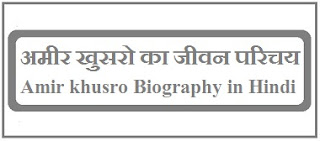 Amir khusro Biography in Hindi