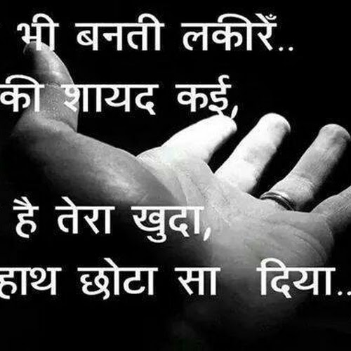 lesson quotes hindi