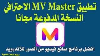 برنامج صانع فيديو من الصور اندرويد mv master مهكر بدون علامه مائية