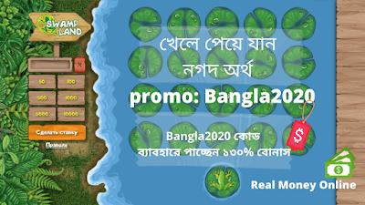 Swamp Land Online Games | Real Money Online