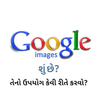 Google Images Gujarati