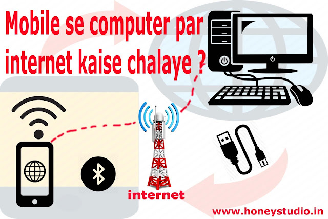 Mobile se computer par internet kaise chalaye?, how to connect mobile internet to computer, Mobile se computer par internet चालने के तीन तरीके