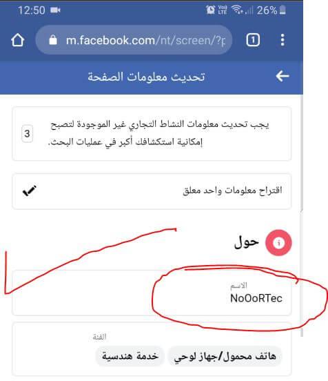 الفيس بوك -facebook-nooortec -تغيير اسم الصفحة-2