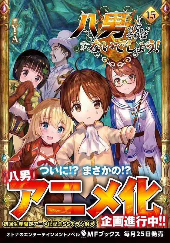 Hachi-nan tte, Sore wa Nai deshou! tem anime anunciado