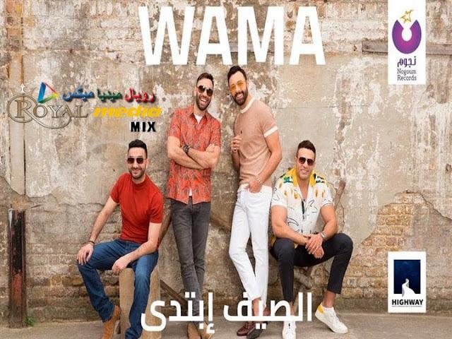 استماع وتحميل اغنية الصيف إبتدى MP3 فرقة واما