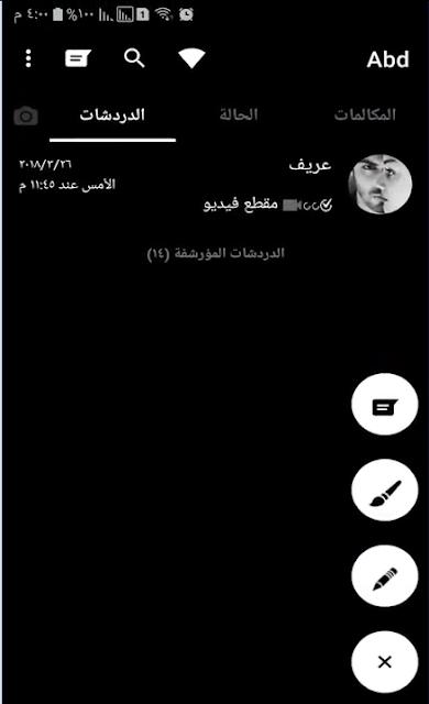 تحميل واتس اب بلس الذهبي أبو عرب 6.55 احدث اصدار بدون اعلانات WhatsApp Plus Gold