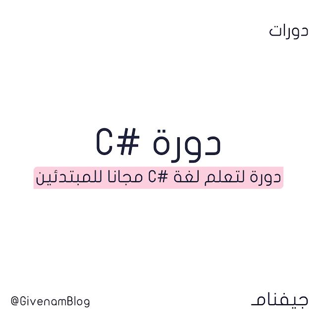 موقع لتعلم البرمجة بلغة #C مجانا للمبتدئين