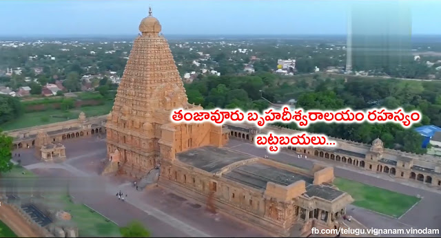 Secret behind Tanjavur Big temple shadow
