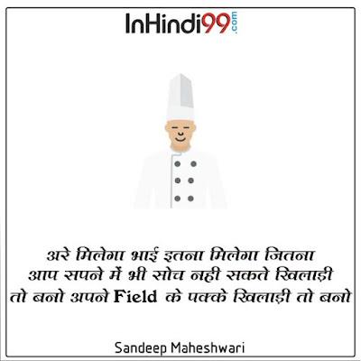 Sandeep Maheshwari Quotes in Hindi संदीप महेश्वरी के  सुविचार, अनमोल वचन
