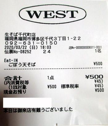 生そばウエスト 千代町店 2020/3/22 飲食のレシート