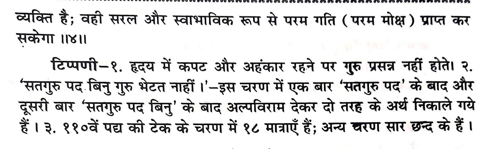 "P110, Who is the luckiest in the world ""सतगुरु पद बिनु गुरु भेटत नाहीं।..."" महर्षि मेंहीं पदावली अर्थ सहित। पदावली भजन 110 का टिप्पणी"