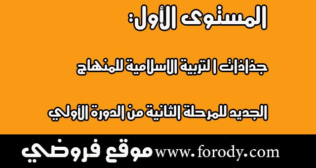 المستوى الأول:جذاذات ا لتربية الاسلامية للمنهاج الجديد للمرحلة الثانية من الدورة الأولى