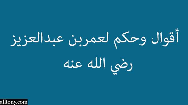 أقوال وحكم لعمربن عبدالعزيز رضي الله عنه