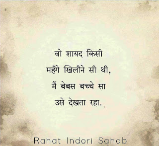vo shayad kisi - rahat indori hindi urdu shayari