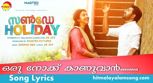 Oru Nokku Song Lyrics| Film Sunday Holiday | Asif Ali | Sruthi Ramachandran
