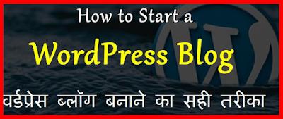 वर्डप्रेस पर ब्लॉग वेबसाइट कैसे बनाये स्टेप बय स्टेप हिन्दी