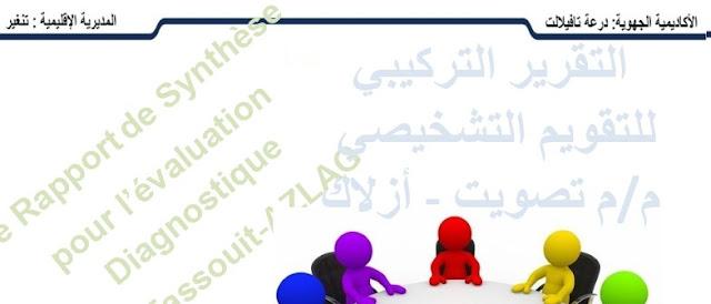 تقرير تركيبي للتقويم التشخيصي صالح  للوحدة المدرسية او المؤسسة