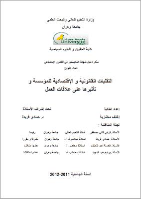 مذكرة ماجستير: التقلبات القانونية والإقتصادية للمؤسسة وتأثيرها على علاقات العمل PDF