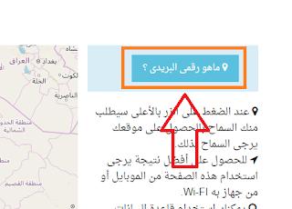 كيفية معرفة رقمك البريدي المصري - Postal Code
