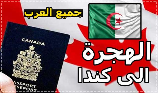 فتح باب الهجرة الى كندا بطريقة جديدة سبتمبر 2020/2021 للجزائريين و العرب