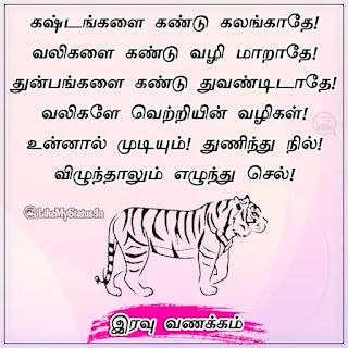 Good Night Motivational Quote Tamil