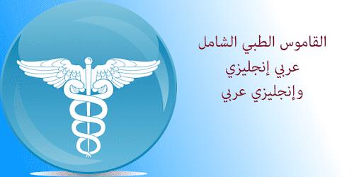 تحميل القاموس الطبى الشامل مجانا