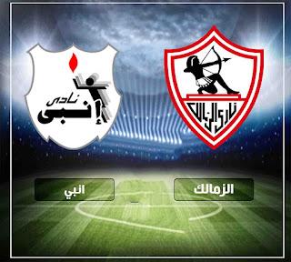 مشاهدة مباراة الزمالك وإنبي كورة جول بث مباشر 30-8-2020الدوري المصري